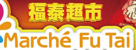 福泰超市 Marche Fu Tai  Flyer 特价打折信息大全