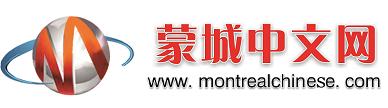 蒙特利尔中文网